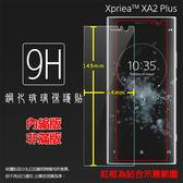 ☆Sony Xperia XA2 Plus H4493 鋼化玻璃保護貼 高透 9H 鋼貼 鋼化貼 玻璃膜 保護膜 手機膜 耐刮