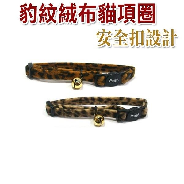 台北汪汪日本TK PKC-2/VDC-10/ ROC-10 豹紋絨布貓項圈,貓頸圈