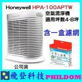 現貨多一盒濾網  Honeywell 抗敏系列空氣清淨機 HPA-100APTW 適用4-8坪 公司貨 觸控式面板 HPA100 100AP