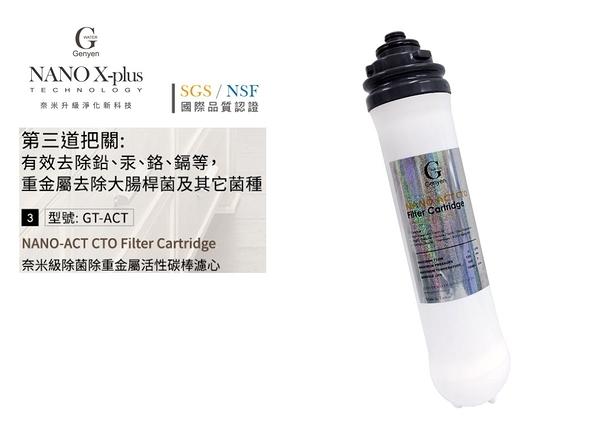 【龍門淨水】Nano X-Plus 三道生飲級淨水器系列專用 第三道奈米銀銅鈦除菌除重金屬濾芯 DIY(GT-ACT)