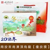 2018冬 南投茶商公會 凍頂烏龍茶 優良獎 買一送一 峨眉茶行