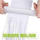 日本小型迷你手動碎紙機辦公家用文件紙張粉碎器簡潔辦公手搖碎紙機迷你 艾瑞斯居家生活