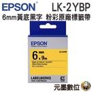 EPSON LK-2YBP C53S652403 粉彩系列黃底黑字標籤帶(寬度6mm)