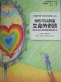 【書寶二手書T1/心靈成長_NCU】你也可以創造生命的奇蹟-來自全球的自我療癒實證與方法