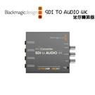 【EC數位】Blackmagic SDI 到音頻 4K 迷你轉換器