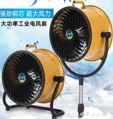 工業風扇立式落地扇大功率工業電風扇高速渦輪對流送風大型露天高 【快速出貨】