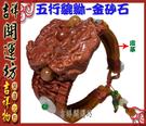 【吉祥開運坊】貔貅手環【招財//金沙石貔貅手環*1/附皮革手環】開光/淨化
