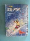 二手書博民逛書店 《電腦爭霸戰:IBM絕地大反攻》 R2Y ISBN:9576273668│丁小艾
