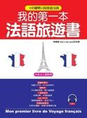 (二手書)我的第一本法語旅遊書:中英法三語對照 + 中文拼音輔助
