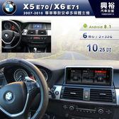 【專車專款】2007~2010年BMW X5 E70/X6 E71  專用10.25吋螢幕安卓多媒體主機*6核心PX6CPU