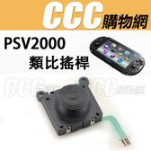 PSV 2000 搖桿 -  DIY 維修 零件 更換