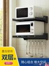 微波爐架 廚房置物架壁掛式微波爐架烤箱調料架掛墻上支架托層儲物收納神器 LX coco