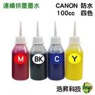 【奈米防水/填充墨水】CANON 100cc 四色一組 IB4070/MB5070/MB5370 連續供墨用