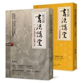 (二手書)侯吉諒書法講堂:(一)筆法與漢字結構分析(二)筆墨紙硯帖【套裝不分售】