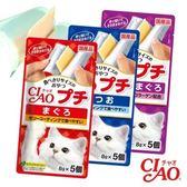 【CIAO】寒天點心塊*12包組(D002A31-1)