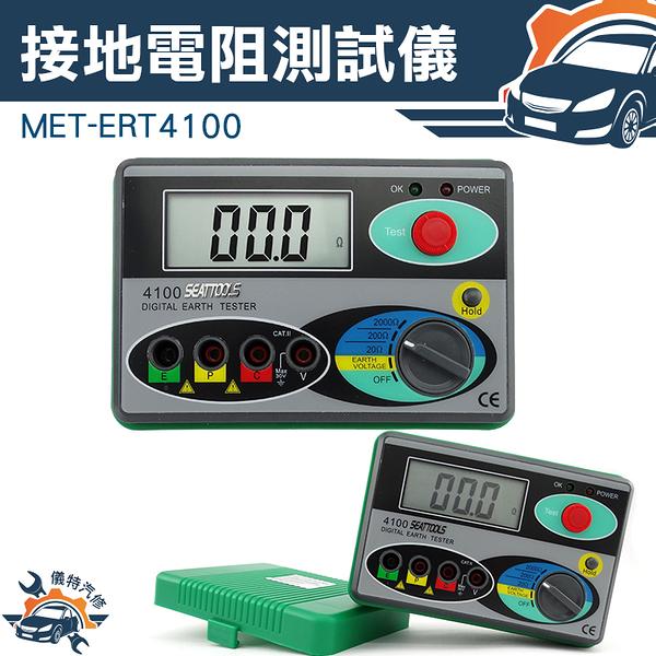 [儀特汽修] MET-ERT4100接地電阻測試儀 數字搖表 電阻表 高精度測量儀 防雷測試儀表量具