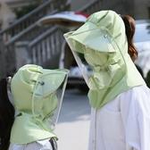 防曬帽子女遮臉防紫外線防護飛沫隔離頭罩面罩兒童遮陽太陽帽騎車 提拉米蘇