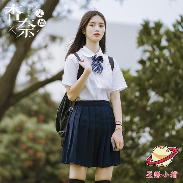 JK制服 日系女jk制服夏季白襯衫短裙校服套裝高中學院風畢業班服 星際小舖