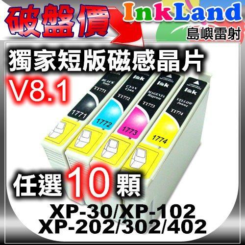【黑x4藍x2紅x2黃x2】EPSON 相容墨水匣10顆 T1771黑/T1772藍/T1773N/T1774黃 no.177 xp-202/xp-302/xp-402/xp-225/xp-422