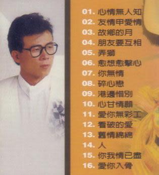 俞隆華 弄獅  CD  (音樂影片購)