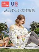 孕婦哺乳巾外出哺乳遮擋衣喂奶遮羞布防走光披肩四季薄 童趣屋  新品