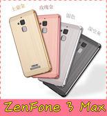 【萌萌噠】ASUS ZenFone3 Max (5.2吋) ZC520TL 電鍍邊框+拉絲背板 金屬拉絲質感 卡扣二合一組合殼