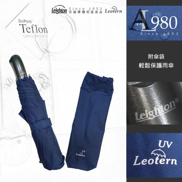 雨傘 ☆萊登傘☆ 防撥水 超大傘面 可遮三人 123cm自動傘 防風抗斷 鐵氟龍 Leighton 沉穩深藍