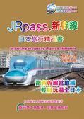 (二手書)JRpass.新幹線日本旅行精品書(2014~15升5版)