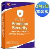 Avast 2020 艾維斯特 高級安全3台3年盒裝版