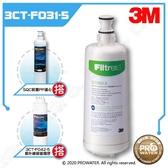 《水達人》3M UVA3000紫外線殺菌淨水器專用濾心(3CT-F031-5)搭配紫外線殺菌燈匣3CT-F042-5+SQC PP濾心