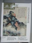 【書寶二手書T1/雜誌期刊_PLM】典藏古美術_289期_元代皇室書畫收藏