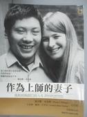 【書寶二手書T6/宗教_ZAT】作為上師的妻子_黛安娜‧木剋坡