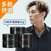 Dream Trend 凱夢 K系列造型品(隨身瓶) 15g 髮泥/髮蠟/凝土/水洗髮油【BG Shop】多款可選