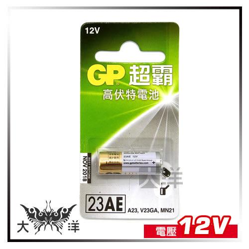 ◤大洋國際電子◢ GP超霸 23AE高伏特電池 12V 汽車遙控器