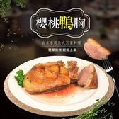 【大口市集】鮮嫩櫻桃極品鴨胸4包(330g/包)