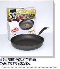 [ 家事達 ] 瑪露塔 32cm 平煎鍋 特價