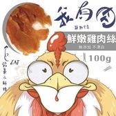 《48HR快速出貨》*KING*我有肉 鮮嫩雞肉絲100g 純天然手作‧低溫烘培‧狗零食