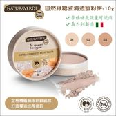 ✿蟲寶寶✿【義大利Naturaverde Bio】有機天然成分 自然綠 糖瓷清透蜜粉餅 10g 孕婦/敏感型可用