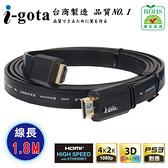 i-gota HDMI 1.4 傳輸線 扁線 1.8M