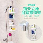 E&J【039013-01】晴天媽咪頂天立地浴室架;衣架/收納架/晾曬架/寶媽咪