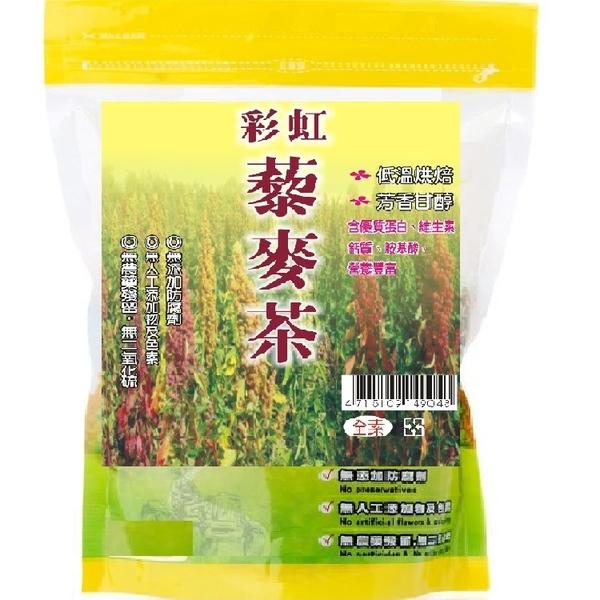 彩虹藜麥茶/綜合紅藜麥茶10包入/*2袋
