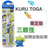 【京之物語】日本限定KURU TOGA三眼怪360度旋轉自動鉛筆0.5mm 現貨