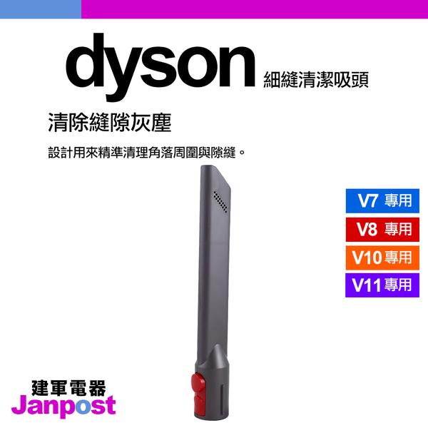 Dyson 戴森 原廠 縫隙 吸頭 夾縫 狹縫 V7 V8 V10 V11 可用/全新原廠/建軍電器
