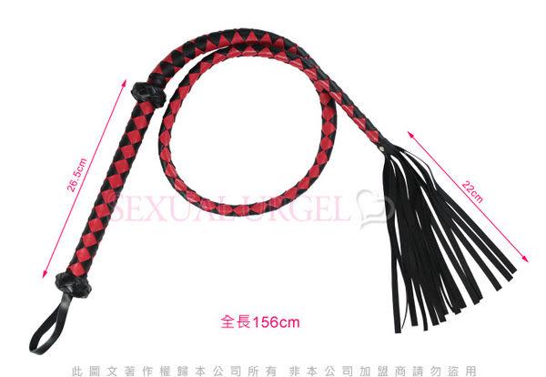 情趣線上情趣用品-虐戀 CICILY SM調教高手*手工編織皮鞭-紅黑菱格紋 長鞭型156CM
