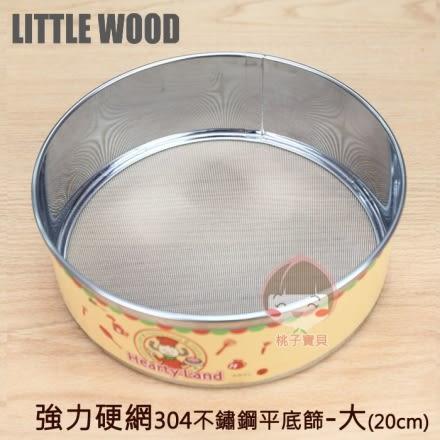 【日本Little Wood】Hearty Land 不鏽鋼強力硬網平底篩20cm (大) ~三款尺寸可選擇‧日本製✿桃子寶貝✿