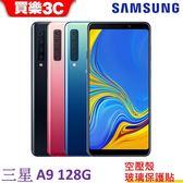 現貨 三星 Galaxy A9 手機 6G/128G 【送 空壓殼+玻璃保護貼】24期0利率 samsung