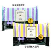 花仙子 FARCENT 驅塵氏 抗菌濕拖巾 12張入【BG Shop】2款供選