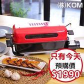 熱銷破萬台!【KOM】日式萬用燒烤神器-經典紅