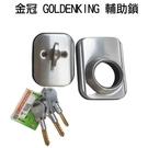 SL2205-UP-01 金冠GOLDENKING 白鐵白色 輔助鎖40-60MM 龍形鎖 門鎖 替代 SH2205-UP
