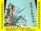 二手書博民逛書店罕見梅蘭竹菊畫法大全(1969年)Y7956 蔡公衡 萬里 出版